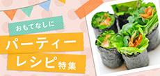 秋の味覚特集レシピ