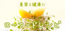 ローフードレシピ