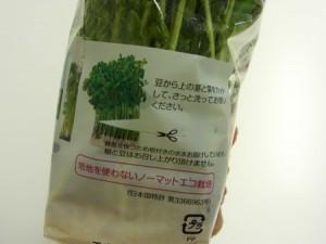 根元のカット位置を写真とイラストで紹介。その他栄養について他の野菜と比較したり、再収穫のポイントをわかりやすく強調しました。